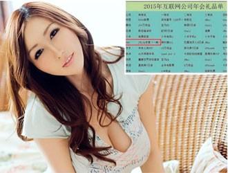 julia-Qihoo-360